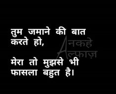 Shyari Quotes, Desi Quotes, Motivational Quotes In Hindi, Qoutes, Life Quotes, Inspirational Quotes, Love Quotes Poetry, Sad Love Quotes, Words That Describe Me