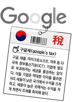 [구글세 폭풍]내년부터 구글세 도입한다 : 네이버 뉴스