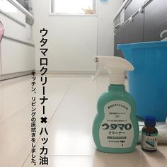 掃除スイッチが入る♡misuzuさんに学ぶお部屋ピカピカお掃除術! - LOCARI(ロカリ) Clean Up, Spray Bottle, Clean House, Housekeeping, Interior Architecture, Cleaning Supplies, Life Hacks, Organization, Home Decor