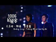 【Chn/Eng】FMV 《1006的房客》(Meet Me @1006) 片尾曲 Ending Song ~《聊傷》(Talking About Hurt)-畢書盡(Bii) - YouTube Korean Drama, Fandoms, Songs, Music, Youtube, Musica, Musik, Drama Korea, Muziek