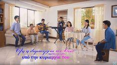 Όλη η δημιουργία του Θεού πρέπει να έρθει υπό την κυριαρχία Του Character Shoes, Dance, Sports, Best Music, Gospel Music, Musica, Dancing, Hs Sports, Sport
