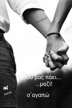 Greek Words, You And I, Falling In Love, Holding Hands, Love Quotes, Messages, My Love, Life, Art Drawings