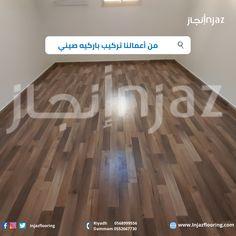 حل سريع لتغيير أرضيات بيتك Flooring Hardwood Floors Hardwood
