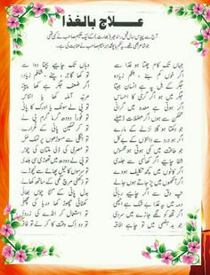 Herbal Remedies, Health Remedies, Home Remedies, Health And Beauty Tips, Health Tips, Golden Quotes, Free Pdf Books, Health Magazine, Islamic Pictures