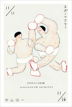 nakayamashinichi: ///NEWS/// 2014年11月11日から表参道ギャラリーpaminaにて個展を開催します。 新作の原画展です。是非お時間ございましたらお越し下さいませ! —————————————————————————————————————————————————— 中山信一イラストレーション原画展『スポーツアワー』会期:2014年11月11日(火)〜11月16日(日)時間:11時〜19時場所:ギャラリーpamina 〒150-0001 東京都渋谷区神宮前 4-13-1 110表参道駅A2出口から徒歩3分