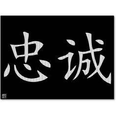 Trademark Fine Art Loyalty-Horizontal Black Canvas Art by, Multicolor