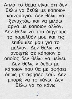 Δεν θέλω... Γιατί θέλω εσένα... Ακόμα.... Greek Quotes, I Miss You, Psychology, Lyrics, Feelings, Aquarius, Inspirational, Psicologia, Goldfish Bowl