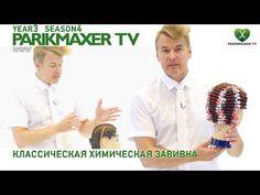 Классическая химическая завивка. Вячеслав Дюденко парикмахер тв parikmaxer.tv - YouTube