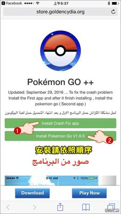 Pokemon GO iOS 虚拟摇杆,免越狱直接使用支援双开(V1.9.0)