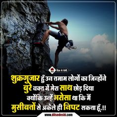 Friendship Quotes and Selection of Right Friends – Viral Gossip Gita Quotes, Motivational Quotes In Hindi, Friendship Quotes In Hindi, Good Night I Love You, Good Motivation, Postive Quotes, Knowledge Quotes, Zindagi Quotes, Jokes In Hindi