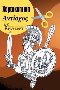 """Χαρτοκοπτική για παιδιά """"Ο Αντίοχος"""". Νέα σειρά χαρτοκοπτικής με χαρακτήρες από την ομώνυμη παράσταση """"Ο Αντίοχος και τα 7 θηρία"""" #Kouzaros #karagkiozis #shadowpuppettheatre #papercut #crafts #diy #diyforkids #Θέατρο σκιών #καραγκιόζης #χαρτοκοπτική #παιδί #ζωγραφική #χειροτεχνία"""