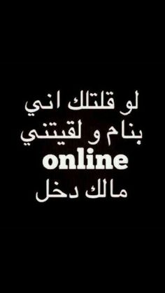 بعض الناس نبغا نفتك منهم😂😂😑. Funny Photo Memes, Best Funny Jokes, Funny Puns, Alive Quotes, Mood Quotes, Funny Arabic Quotes, Funny Quotes, Arabic Quotes With Translation, Depressing Songs