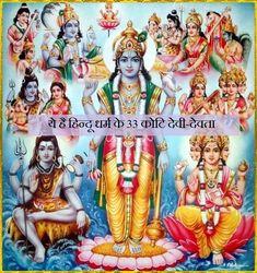 33 Koti Devi Devta in Hindi