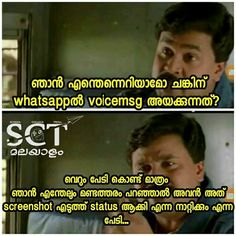 അന്ത ഭയം da😷..... Funny Troll, Friendship Quotes, Comic Strips, Qoutes, Love Quotes, Comedy, Funny Memes, Thoughts, Dress Collection