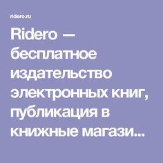 Ridero — бесплатное издательство электронных книг, публикация в книжные магазины.