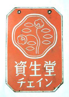 SHISEIDO old japanese SINE