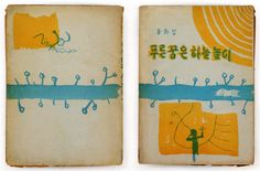 Covers from the hard-to-find book Bound Treasures: Graphic Art in Korean Children's Books of the Mid-20th Century by Lee Ho Baek and Jeong Byung-kyu. Published in 2009 by The National Library for Children and Young Adults and the Art Center for Children's Books at Paju Book City.
