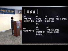 폴포츠 원 찬스(One Chance)처럼 진정한 빅 찬스(Big Chance) ☆♡♤YouTube에서 '사이버 한국외국어대학교 영어학부 소개 동영상' 보기 - 사이버...