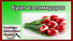 #Помидоры с сыром - праздничный букет тюльпанов из помидоров