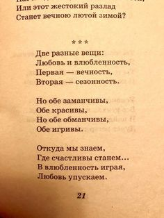 from books # motive – Uber Wörter Text Quotes, Poem Quotes, Motivational Quotes, Life Quotes, The Words, Russian Quotes, Poems Beautiful, Poetry Poem, Heartfelt Quotes