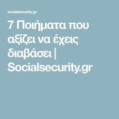 7 Ποιήματα που αξίζει να έχεις διαβάσει | Socialsecurity.gr