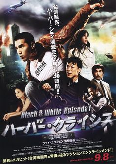 Black & White Episode 1: The Dawn of Assault [2012] (Đặc vụ kim cương)