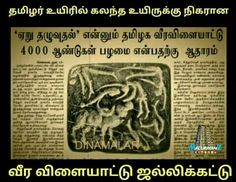 Jdk Some Amazing Facts, Unbelievable Facts, Kumari Kandam, Temple India, Language Quotes, Tamil Language, Did You Know Facts, General Knowledge Facts, Joker Art