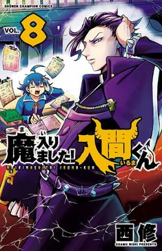 Read Mairimashita Iruma kun manga chapters for free.You could read the latest and hottest Mairimashita Iruma kun manga in MangaHere. Akita, Champion, Free Manga Online, Manga News, Manga Covers, Read Free Manga, Manga Games, Webtoon, Comic Strips
