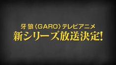 Anunciado un nuevo Anime para televisión de GARO.