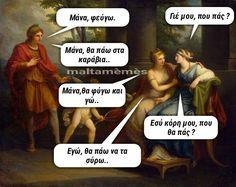 Καράβια Ancient Memes, Jokes Images, Man Humor, Funny Quotes, Wisdom, Lol, Greeks, Cartoons, Humor