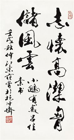 1982 CALLIGRAPHY, Zeng Fanzhi (曾梵志; b1964, Wuhan, Hubei Province, China; based in Beijing)