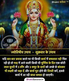 Vedic Mantras, Hindu Mantras, Sanskrit Mantra, Sanskrit Quotes, General Knowledge Facts, Knowledge Quotes, Green Tara Mantra, Money Magic, Hindu Rituals