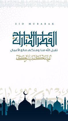 #عيد_سعيد #كل_عام_وانتم_بخير #عيد_الفطر #عيد_مبارك Merida, Eid Mubarak Wallpaper, Eid Images, Islamic Celebrations, Ramadan Poster, Eid Stickers, Ramadan Wishes, Eid Mubarak Card, Eid Crafts