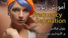 Frequency separation آموزش رتوش فرکانسی Privacy Policy, Youtube, Youtubers, Youtube Movies