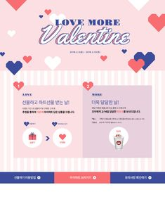 W concept #하트 #발렌타인 Web Design, Media Design, Page Design, Book Design, Book Layout, Web Layout, Layout Design, Celebration Love, Valentine's Day Poster