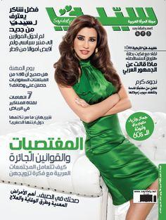 شمس الأغنية اللبنانية نجوى كرم تشعُ جمالاً على غلاف مجلة سيدتي - العدد 1632  Najwa Karam looks fascinating - as usual - on the Front Cover Of Sayidaty Magazine 1632