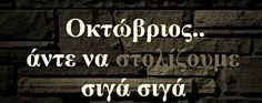 Funny Quotes, Funny Memes, Funny Statuses, Greek Quotes, Lol, Words, Greece, Christmas, Humor