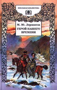 Герой нашего времени — Михаил Лермонтов