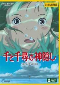 """千と千尋の神隠し  製作年:2001年製作国:日本原題:SPIRITED AWAY  ★★★★☆    両親と共に引越し先の新しい家へ向かう10歳の少女、千尋。しかし彼女はこれから始まる新しい生活に大きな不安を感じていた。やがて千尋たちの乗る車はいつの間にか""""不思議の町""""へと迷い込んでしまう。その奇妙な町の珍しさにつられ、どんどん足を踏み入れていく両親。が、彼らは""""不思議の町""""の掟を破ったために豚にされてしまい……。空前の大ヒットとなった「もののけ姫」とは対照的に、現代日本を舞台に少女の成長と友愛の物語を描く、""""自分探し""""の冒険ファンタジー。"""