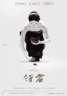 Looking for Chinese Chinese Posters, Best Movie Posters, 2015 Movies, Film Awards, Timeline Photos, Graphic Illustration, Documentaries, Haha, Cool Designs
