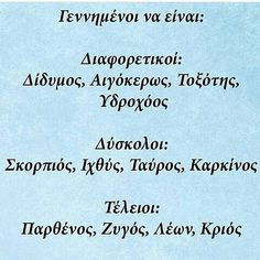 κριοςς♈ Taurus Quotes, Zodiac Quotes, Smart Quotes, Funny Quotes, Humor Quotes, Sagittarius, Aquarius, Love Astrology, Zodiac Mind