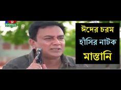 Eid Natok 2016 -মাস্তান by Jahid Hasan Comedy Natok 2016