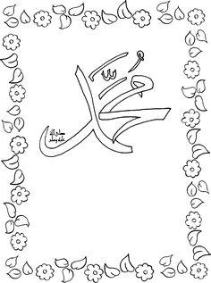 Bugün Şehbal Kültür Merkezi Regep (Rehber Geliştirme Programı) kapsamında Siyer-i Nebi ve Hadis içerikli etkinlikler üzerine bir çalışma yap...