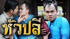 นาค Nakee (หวปล) | The Ska Official http://www.youtube.com/watch?v=eRnBV4vGNOo via Tumblr ift.tt/2fTyvEw