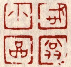 Wu Changshuo(1844~1927) 吳昌碩刻〔戒翁小品〕