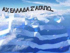 Greece, love you! Athens By Night, Greek Flag, Places In Greece, Greek Beauty, Greek Culture, Greek Music, Greek Quotes, Macedonia, Ancient Greece
