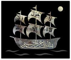 "Laa Haula Wala Quwwata Illa Billah ""There is no might nor power except in Allah."" – Islamic Graphics"