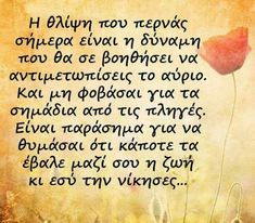 Unique Quotes, Clever Quotes, Inspirational Quotes, Favorite Quotes, Best Quotes, Life Quotes, Cool Words, Wise Words, Funny Greek Quotes