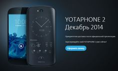 Killer Broker: YOTAPHONE 2