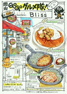 Japanese food illustration from Okayama Go Go Gourmet Corps… Food Map, Pinterest Instagram, Food Sketch, Watercolor Food, Okayama, Food Journal, Food Drawing, Menu Design, Food Illustrations